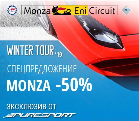 Специальный зимний тур в Monza -50%