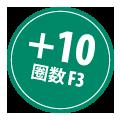 + 10 圈 F3赛车