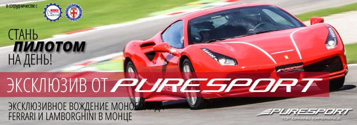 Эксклюзив от Puresport