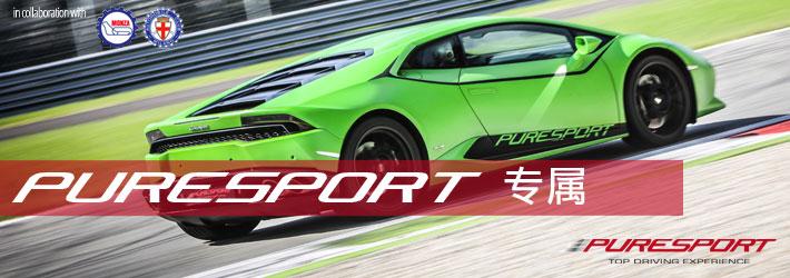 Puresport专属